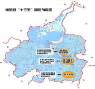 (湖南省)湘阴县国民经济和社会发展第十三个五年规划纲要