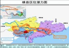 (广西)横县国民经济和社会发展第十三个五年规划纲要