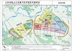 (广西)上林县国民经济和社会发展第十三个五年规划纲要